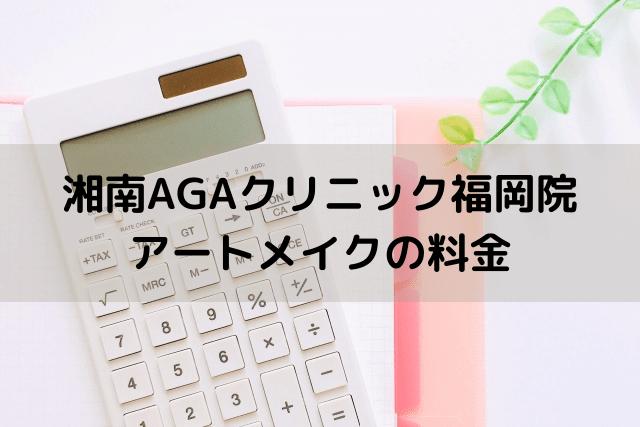 湘南AGAクリニック福岡院、アートメイクの料金
