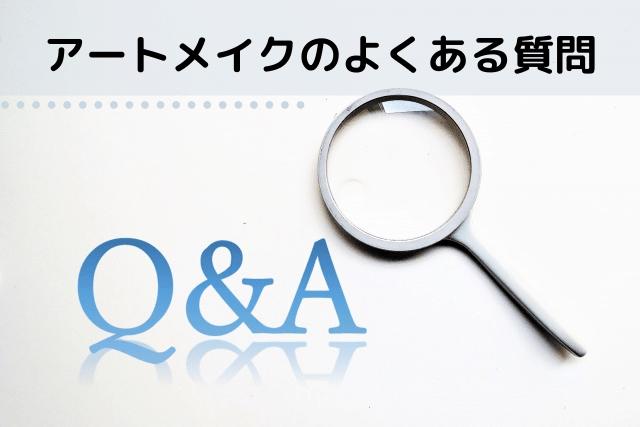 クリニーク福岡天神、アートメイクのよくある質問