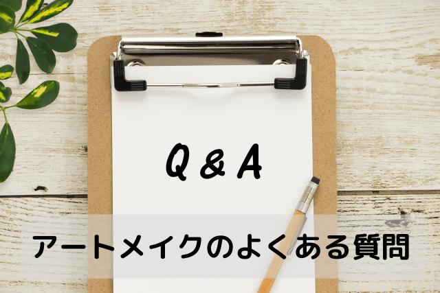 福岡のアートメイク、よくある質問